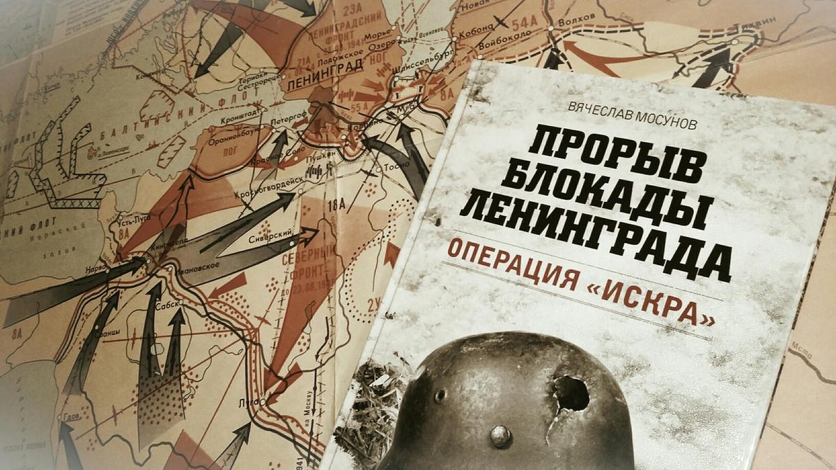 Сегодня, 18 января, отмечается 77-летие прорыва блокады Ленинграда