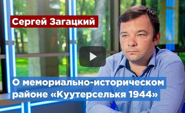 Embedded thumbnail for Мемориально-исторический район «Куутерселькя 1944» открылся в Ленобласти